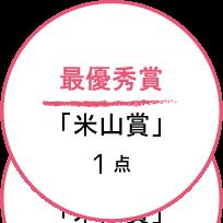 b_最優秀賞