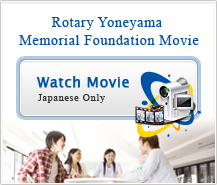 Rotary Yoneyama Memorial Foundation Movie